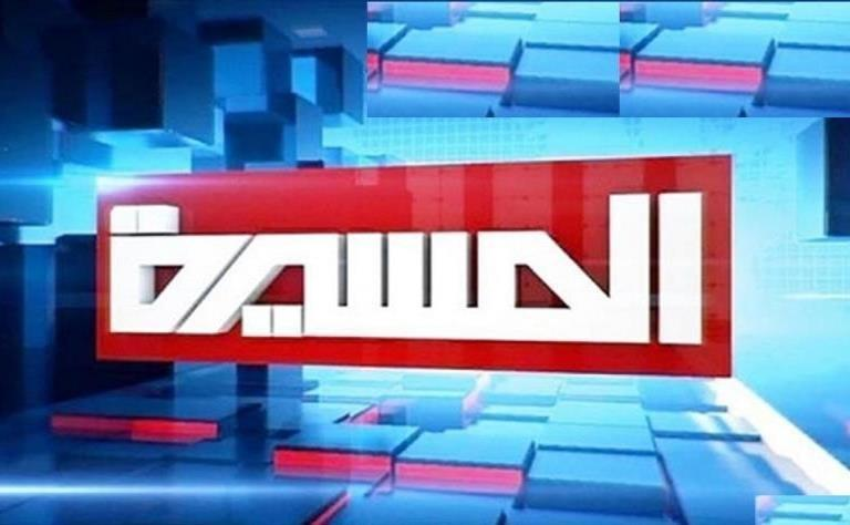 توئیتر حساب های شبکه المسیره یمن را مسدود کرد
