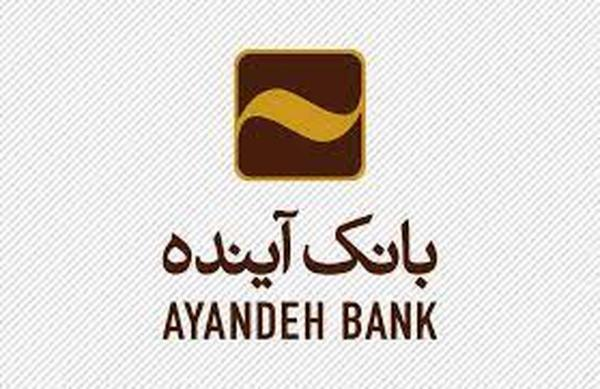 امکان بهره برداری از خدمات نو سامانه صیاد در شعب بانک آینده
